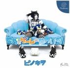 【マキシシングル】ピノキヲ/セガのゲームは世界いち!