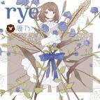 【アルバム】鹿乃/rye 通常盤