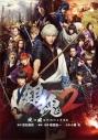 【Blu-ray】映画 実写 銀魂2 掟は破るためにこそある プレミアム・エディションの画像