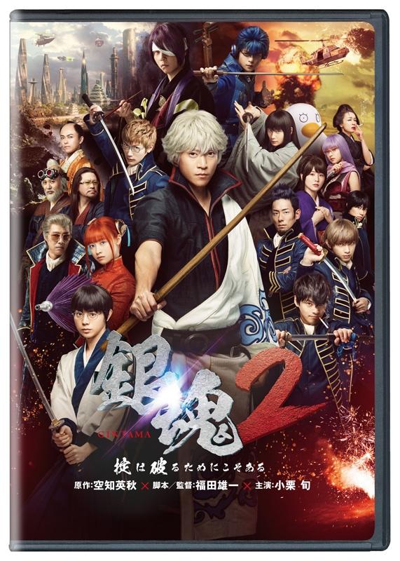 【DVD】映画 実写 銀魂2 掟は破るためにこそある 通常版