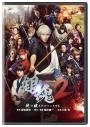 【DVD】映画 実写 銀魂2 掟は破るためにこそある 通常版の画像