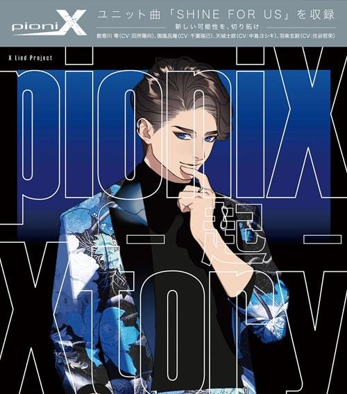 【キャラクターソング】X Lied Project pioniX Xtory -起-