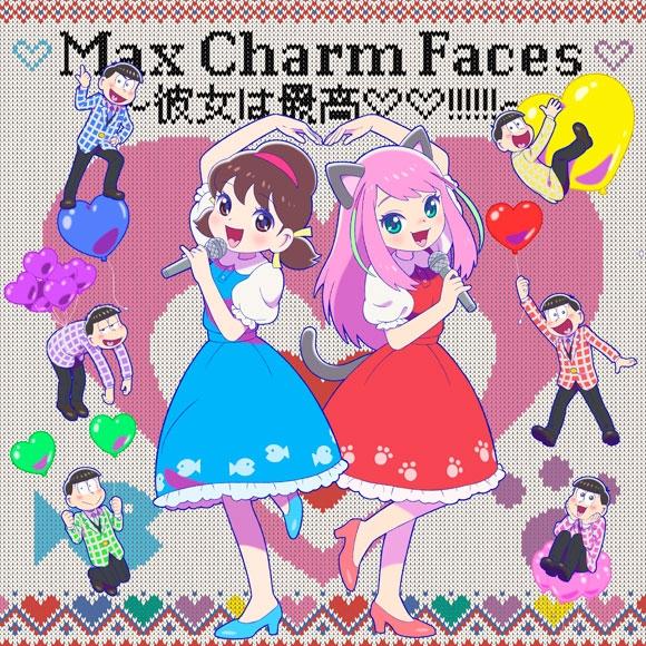 【主題歌】TV おそ松さん 第3期 ED「Max Charm Faces ~彼女は最高・・!!!!!!~」/Shuta Sueyoshi with Totoko・Nya & 松野家6兄弟