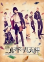【DVD】舞台 ニル・アドミラリの天秤の画像