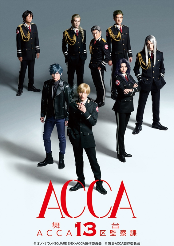 【Blu-ray】舞台 ACCA13区監察課