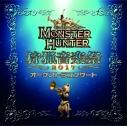 【アルバム】モンスターハンター オーケストラコンサート 狩猟音楽祭 2017の画像