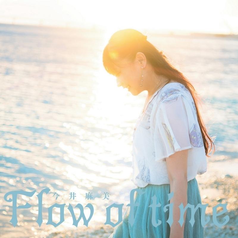 【アルバム】今井麻美/Flow of time