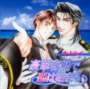 【データ販売】豪華客船で恋は始まる(ドラマCD音声)の画像