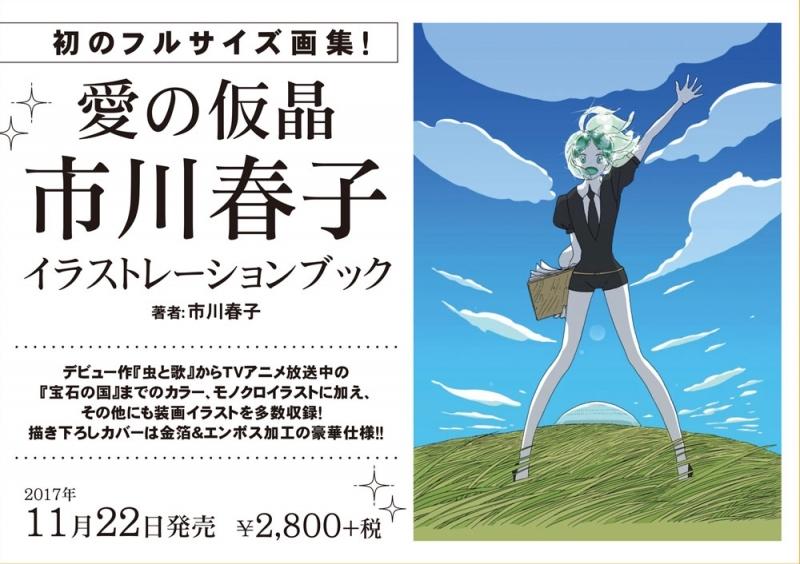 アニメイト イラスト集愛の仮晶 市川春子イラストレーションブック