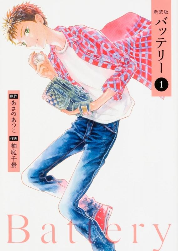 【コミック】新装版 バッテリー(1)