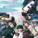【主題歌】TV あめこん!! 主題歌/風男塾 初回限定盤Bの画像