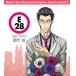 TV ミラクル☆トレイン ~大江戸線へようこそ~ キャラクターソング Vol.2 都庁前 (CV.杉田智和)
