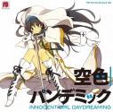 【ドラマCD】FB CollectDrama02 「空色パンデミック」の画像
