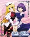 【DVD】TV 星刻の竜騎士 第5巻の画像
