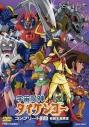 【DVD】TV 宇宙魔神ダイケンゴー コンプリートBOX 初回生産限定の画像