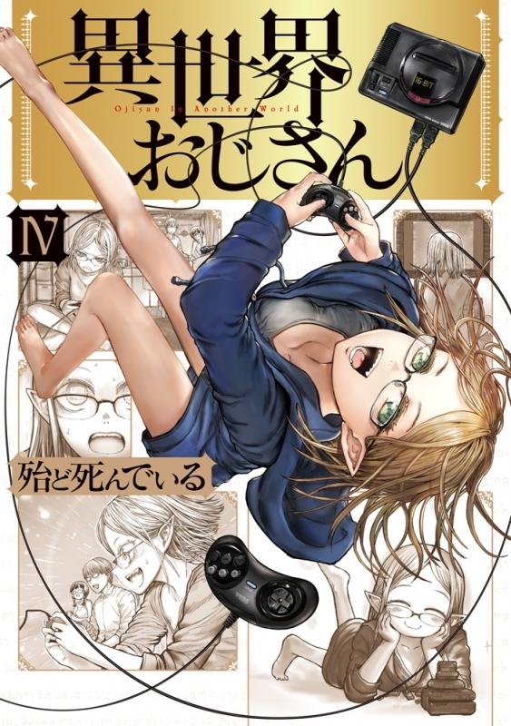 【コミック】異世界おじさん(4)