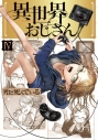 【コミック】異世界おじさん(4)の画像