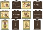 【グッズ-ストラップ】タヌキとキツネ トレーディングラバーストラップ ことわざ編(1)