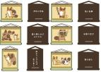 【グッズ-ストラップ】タヌキとキツネ トレーディングラバーストラップ ことわざ編(2)