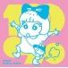 TV クレヨンしんちゃん OP「キミに100パーセント」/きゃりーぱみゅぱみゅ 通常盤B しんちゃんバージョン