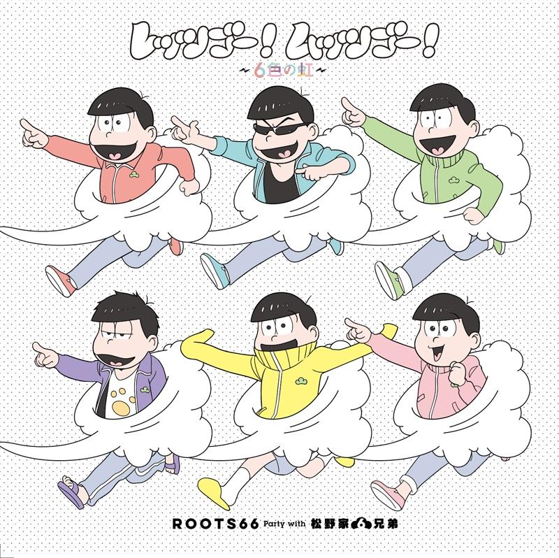 【主題歌】TV おそ松さん 第2期 ED「レッツゴー!ムッツゴー!~6色の虹~」/ROOTS66 Party with 松野家6兄弟 DVD付
