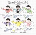 【主題歌】TV おそ松さん 第2期 ED「レッツゴー!ムッツゴー!~6色の虹~」/ROOTS66 Party with 松野家6兄弟 通常盤の画像