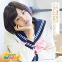 【マキシシングル】おはガールちゅ!ちゅ!ちゅ!/サヨナラのかわりに2013 限定盤Fの画像