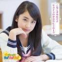 【マキシシングル】おはガールちゅ!ちゅ!ちゅ!/サヨナラのかわりに2013 限定盤Eの画像