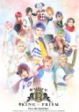 【DVD】舞台 KING OF PRISM -Over the Sunshine!-の画像