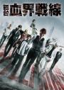 【DVD】舞台 血界戦線の画像