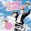 【データ販売】豪華客船で恋は始まる11(ドラマCD音声)の画像