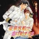 【データ販売】豪華客船で恋は始まる9(ドラマCD音声)の画像