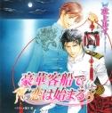 【データ販売】豪華客船で恋は始まる 8(ドラマCD音声)の画像