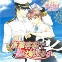 【データ販売】豪華客船で恋は始まる 6(ドラマCD音声)の画像