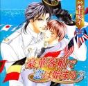 【データ販売】豪華客船で恋は始まる 2(ドラマCD音声)の画像