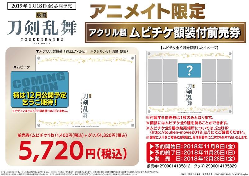 【チケット】「映画刀剣乱舞」アニメイト限定 アクリル製 ムビチケカード 額装付 前売券