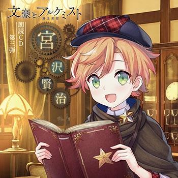 文豪とアルケミスト 朗読CD 第3弾 宮沢賢治 アニメイト限定盤