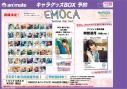 【グッズ-カード】あんさんぶるスターズ! EMOCA【再々販】【アニメイト特典付】の画像