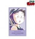 【グッズ-ステッカー】忍たま乱太郎 綾部喜八郎 Ani-Art カードステッカー【二次受注】の画像
