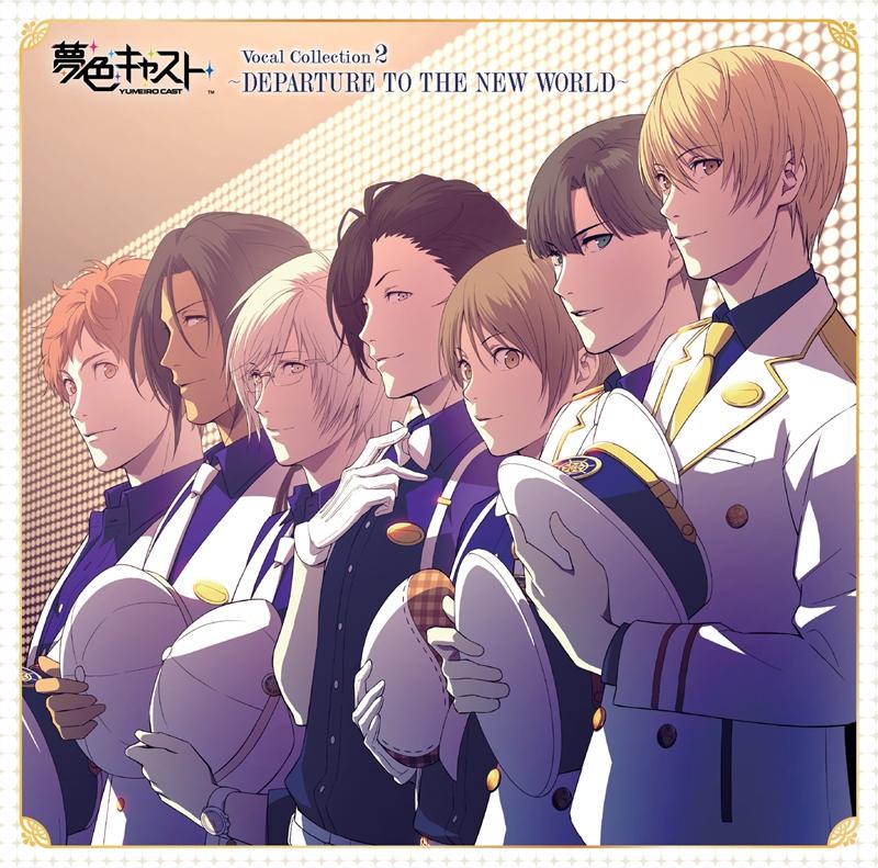 【アルバム】ミュージカルリズムゲーム 夢色キャスト Vocal Collection 2 ~ DEPARTURE TO THE NEW WORLD ~