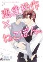 【コミック】恋愛操作×ねこぼん。の画像