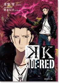 【小説】K SIDE:RED