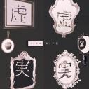 【主題歌】TV 食戟のソーマ 餐ノ皿 ED「虚虚実実」/nano.RIPEの画像