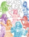 【Blu-ray】アイカツ! ミュージックフェスタ2017 アイカツスターズ!版の画像