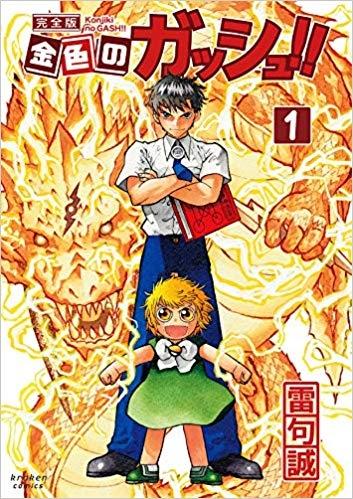 【コミック】金色のガッシュ!! 完全版(1)
