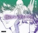【ドラマCD】ドラマCD 闇のパープル・アイ 小田切と慎也篇の画像