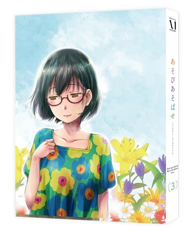 【Blu-ray】TV あそびあそばせ 3