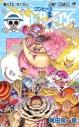 【コミック】ONE PIECE-ワンピース-(87)の画像