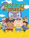 【DVD】TV はなかっぱスペシャル ぼくらの大冒険の画像