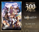 【グッズ-ジグソーパズル】Fate/Grand Order -絶対魔獣戦線バビロニア- 300-1572 絶対魔獣戦線バビロニアの画像